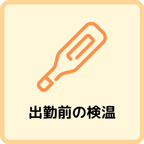 コロナウイルス対策。出勤前の検温。