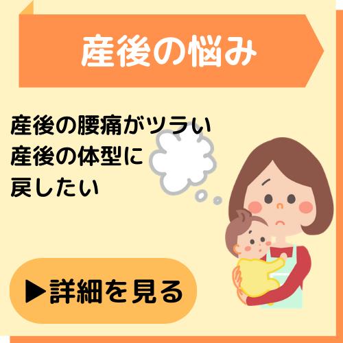 産後の悩み。産後の腰痛が辛い、産後の体型に戻したい。