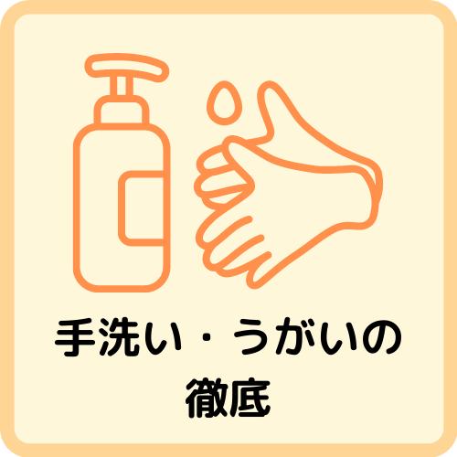 コロナウイルス対策。手洗い・うがいの徹底。