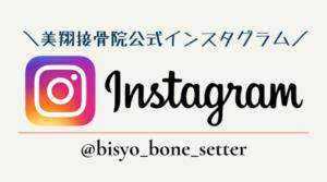 美翔接骨院公式Instagram