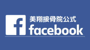 美翔接骨院公式facebook