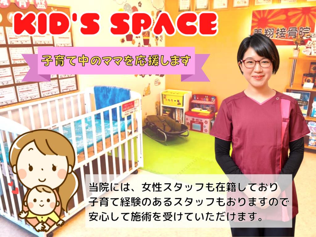 キッズスペースあり。美翔接骨院には女性スタッフも在籍しており、子育て経験のあるスタッフもおりますので、安心して施術を受けていただけます。