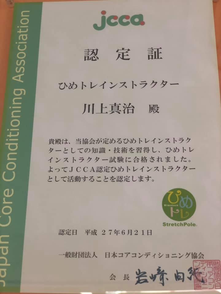 日本コアコンディショニング協会認定『ひめトレインストラクター』