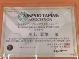 キネシオテーピング協会認定『キネシオテーピング協会認定『キネシオテーピングプラクティショナー』