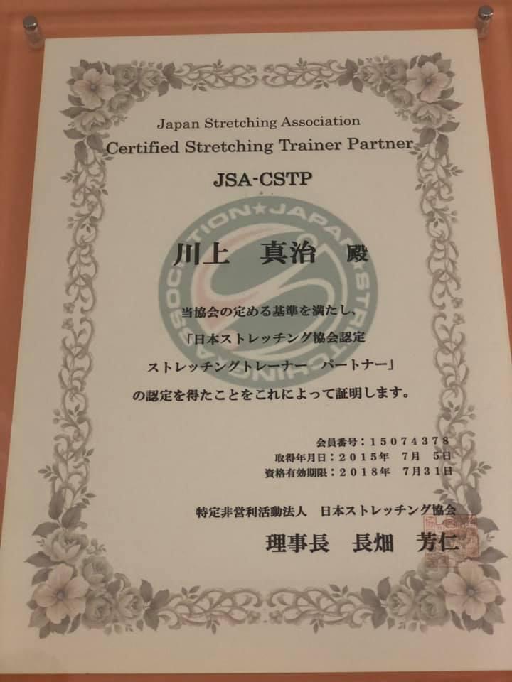 日本ストレッチング協会認定『ストレッチングトレーナー』