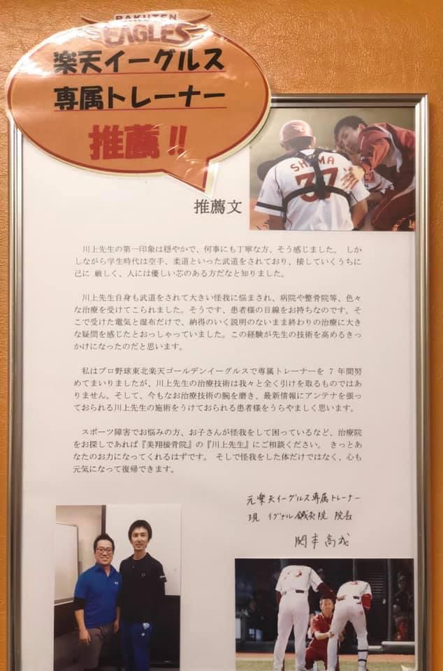 イグナル治療院 元・楽天イーグルストレーナー 関本高成先生 推薦状